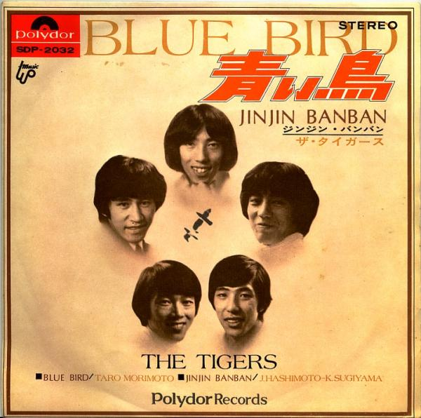 青い鳥 ザ・タイガース ジャケットイメージ