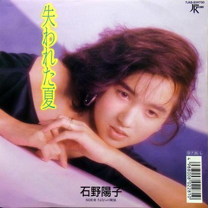失われた夏 石野陽子 ジャケットイメージ