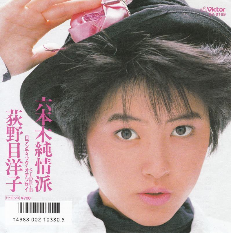 六本木純情派 荻野目洋子 ジャケットイメージ
