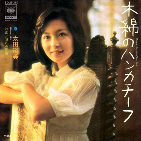 木綿のハンカチーフ 太田裕美 ジャケットイメージ