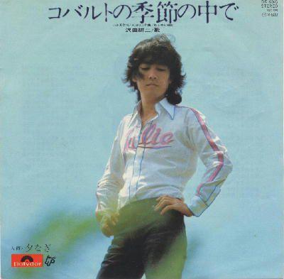 コバルトの季節の中で 沢田 研二 ジャケットイメージ