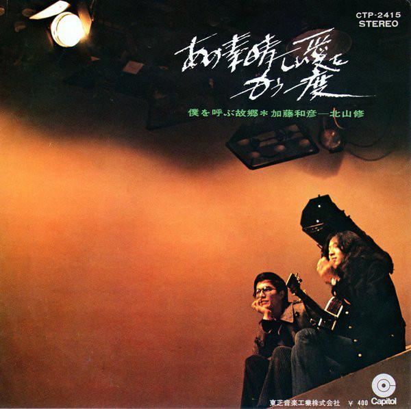 あの素晴しい愛をもう一度 加藤和彦と北山修 ジャケットイメージ