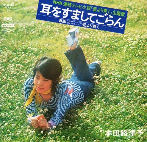 耳をすましてごらん 本田路津子 ジャケットイメージ