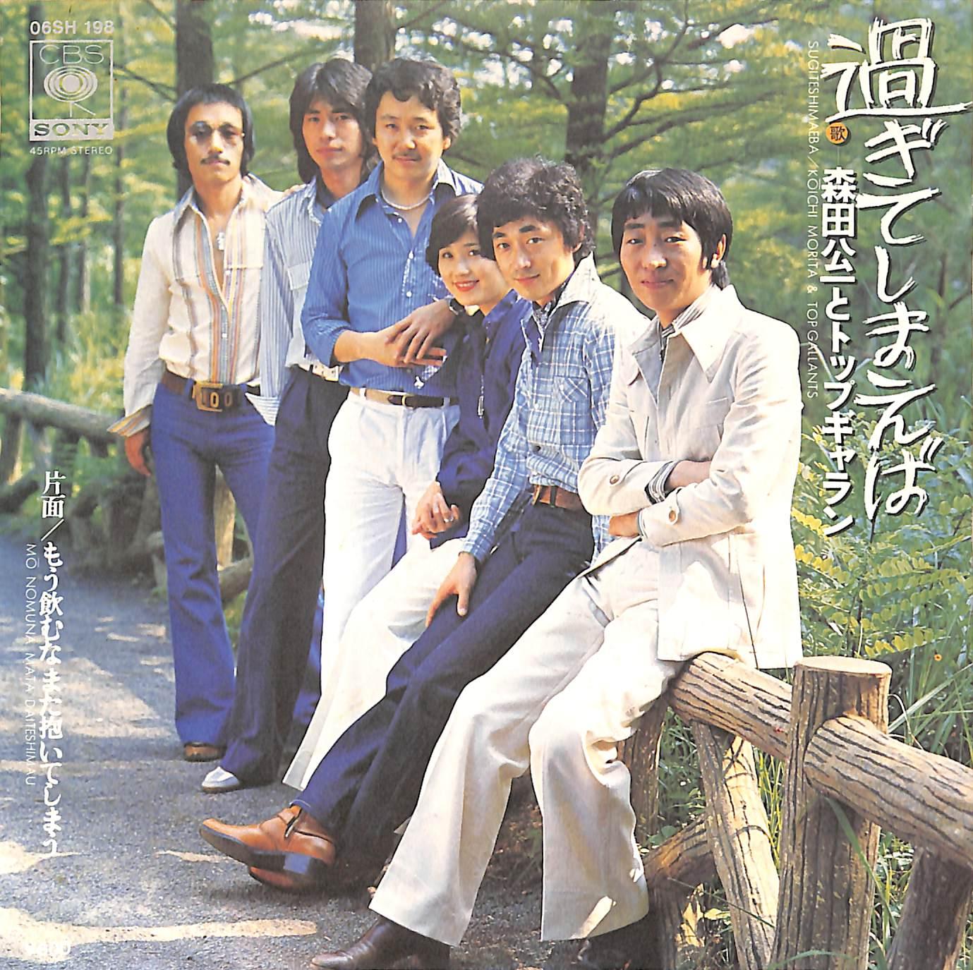 過ぎてしまえば 森田公一とトップギャラン ジャケットイメージ