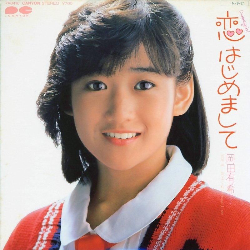 恋、はじめまして ドリーミングガール 恋、初めまして 岡田有希子 ジャケットイメージ
