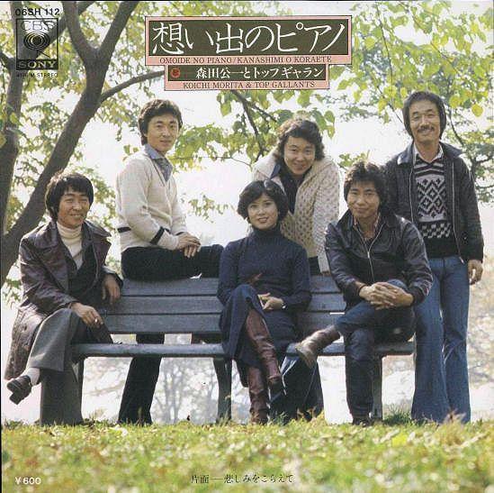 想い出のピアノ 森田公一とトップギャラン ジャッケトイメージ