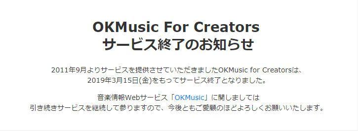 OKMusic  for Creatoros サービス終了のお知らせ(スクリーンショット)