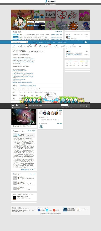 「OKMusic for Creatoros」 Super源さん TOPページ(スクリーンショット)
