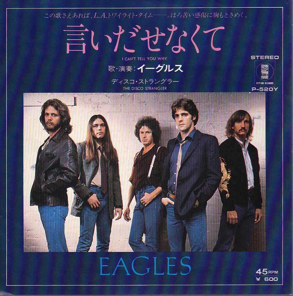 言いだせなくて The Eagles イーグルス ジャケットイメージ