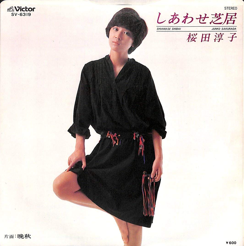 しあわせ芝居 桜田淳子 ジャケットイメージ