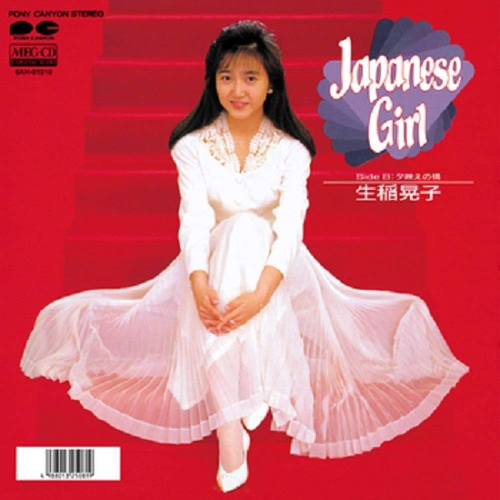 Japanese Girl ジャパニーズ・ガール 生稲晃子 ジャケットイメージ