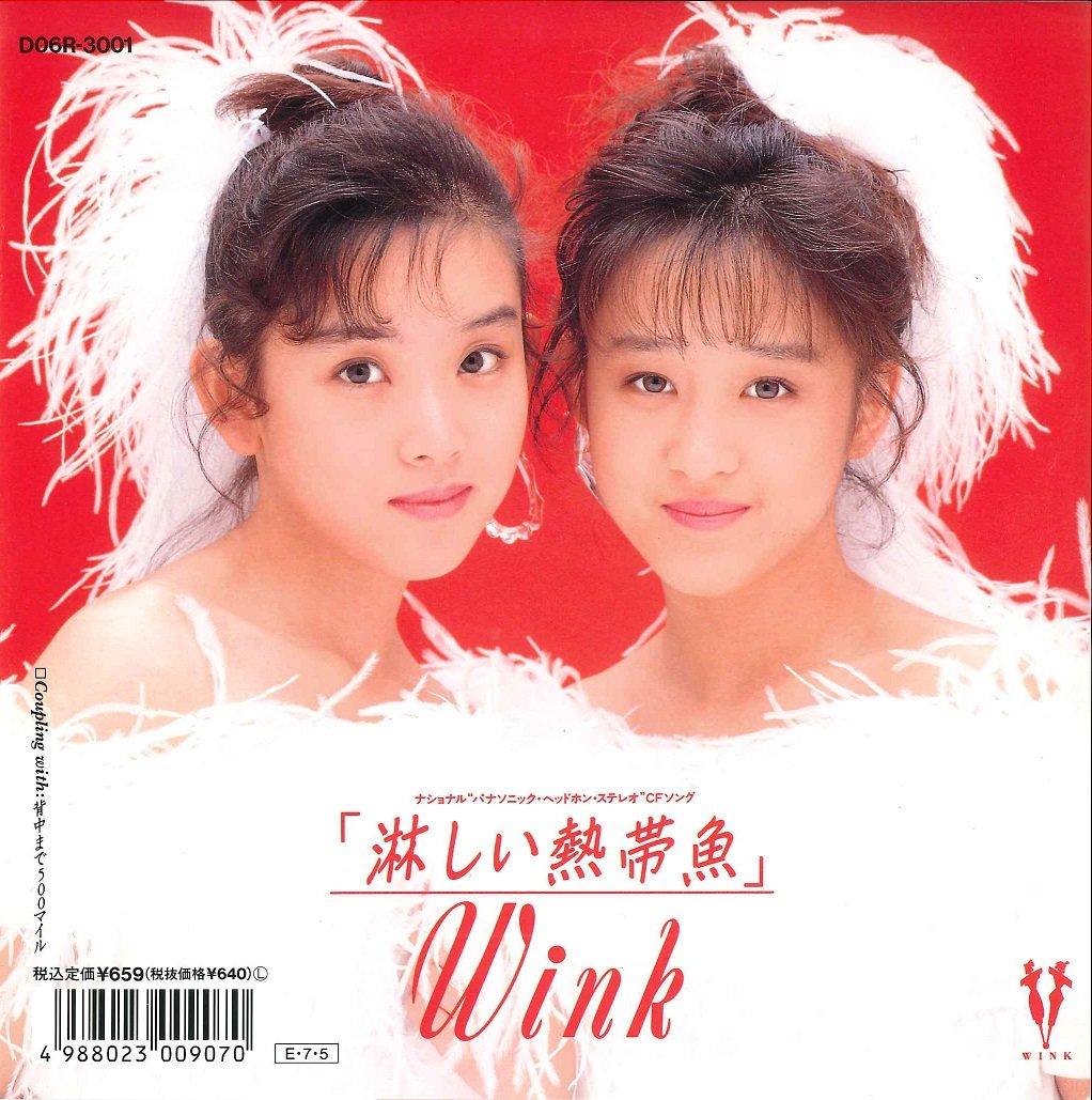 淋しい熱帯魚 Wink ジャケットイメージ