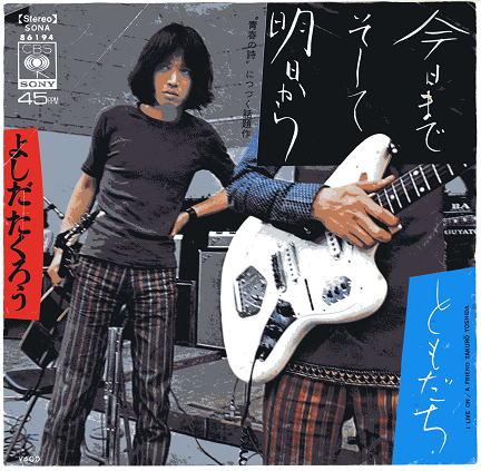 今日までそして明日から 吉田拓郎 ジャケットイメージ