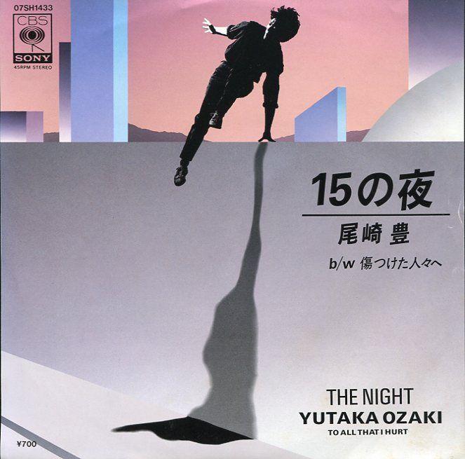 15の夜 尾崎豊 ジャケットイメージ