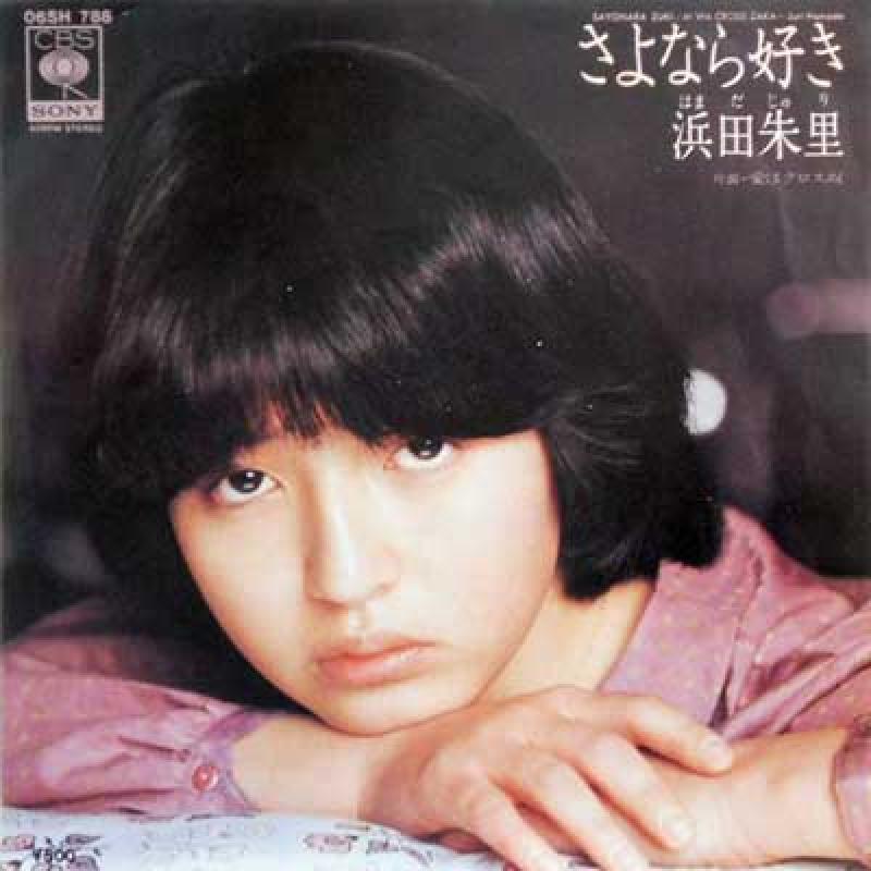 さよなら好き 浜田朱里 ジャケットイメージ