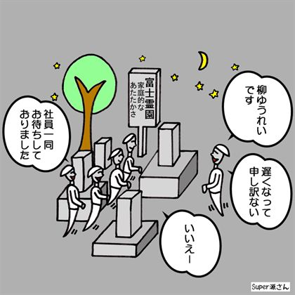 音楽用語 lento レント 覚え方 イラスト