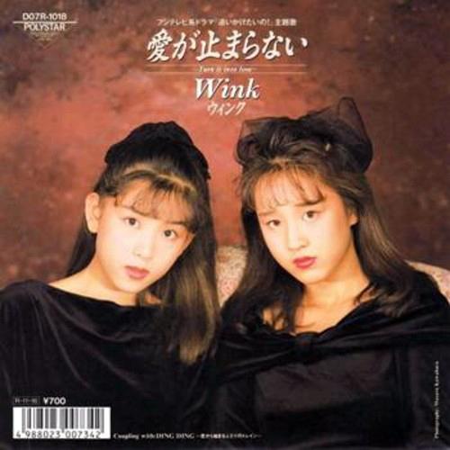 愛が止まらない~Turn It Into Love~ Wink ウインク ジャケットイメージ