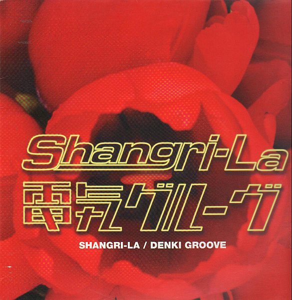 hangri-La シャングリラ 電気グルーヴ ジャケットイメージ