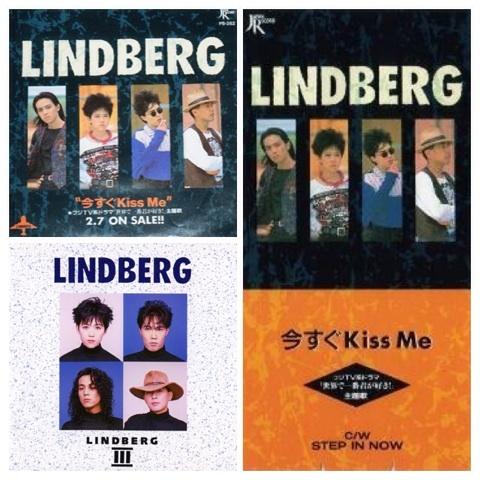 「今すぐKiss Me いますぐキスミー LINDBERG リンドバーグ ジャケットイメージ