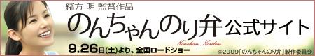 映画『のんちゃんのり弁』公式サイト
