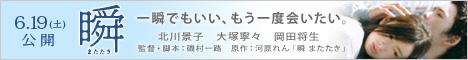 映画「瞬 またたき」公式サイト