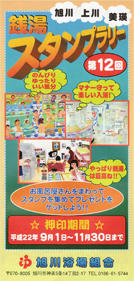 asahikawa-stamp-rally12-cover-s.jpg