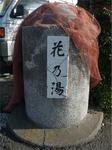 kamogawa-daiichihananoyu.JPG