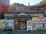 yokohamakouhoku-hujinoyu.JPG