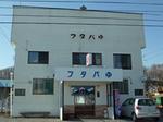 asahikawa29-futabayu.JPG