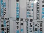shimokawa1-hinodeyu3.JPG