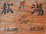 asaka303-matsunoyu2.JPG