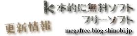 k本的に無料ソフト・フリーソフト / 更新情報