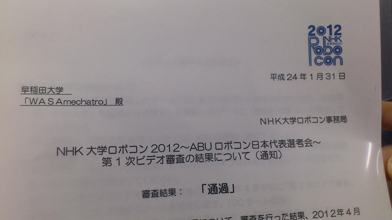 s-NHK2012firstvideopass.jpg