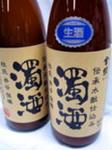 金鼓・濁酒