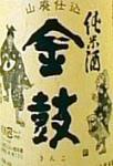 金鼓・山廃純米酒