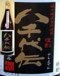 八千代伝・黒・新焼酎