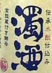 金鼓・nama濁酒BY19