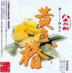 八千代伝・黄色い椿