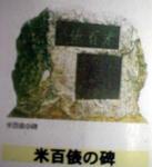 笹祝便り2008/7