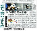 石川事件新聞1