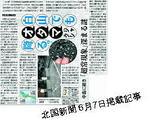 石川事件新聞2