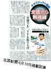 石川事件新聞3