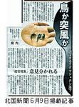 石川事件新聞4