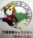 笹祝便り2009年7月
