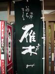雁木・のぼり旗