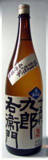 十五代九郎右衛門・特別純米無濾過生原酒(長野酵母)