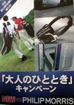 NEW☆PHLIPMORRIS「大人のひととき」キャンペーン