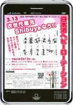 2011.3/13(日)次世代蔵元Shibuyaなう!!