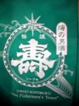 磐城寿・季造りしぼりたて
