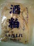 遊穂純米酒粕1kg(板バラ粕)